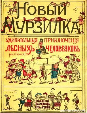 """Наш любимый советский детский журнал """"Мурзилка"""""""