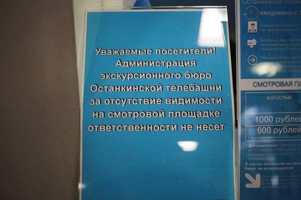 50-летний юбилей Останкинской телебашни