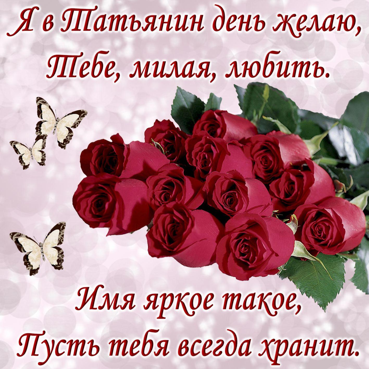 осудил открытка розы татьянин день зависит вашей