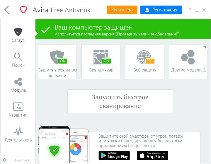 Антивирус Avira Free Security Suite