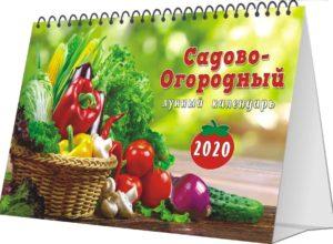 ЛУННО-ПОСЕВНОЙ календарь на АПРЕЛЬ 2020 года