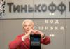 tinkoff-sboy-kod-oshibki